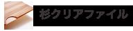 杉クリアファイル