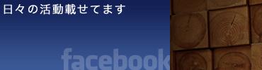 トライ・ウッドFacebook