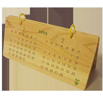 三枚カレンダー
